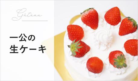 一公のケーキ