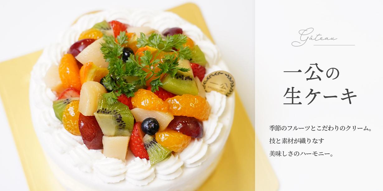 一公の生ケーキ